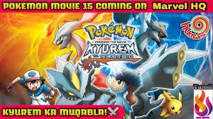Pokémon movie kyurem ka muqabla promo in Telugu || Pokémon movie promo in  Telugu |