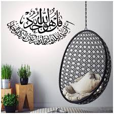 Wall Stickers Islamic Urdu Quote Image Design For Living Room And Bedroom Walls Vinyl
