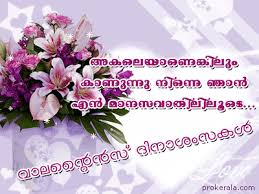 Malayalam Love Quotes For Valentines Day Hover Me Delectable Malayalam Messages