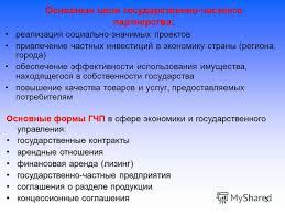 Презентация на тему ГОСУДАРСТВЕННО ЧАСТНОЕ ПАРТНЕРСТВО ОДИН  3 3
