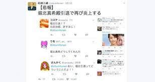 石田 三成 ツイッター