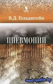 Реферат Пневмонии Библиотека медицинской литературы  Пневмонии В Д Гольдштейн 2011 год