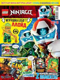 <b>Журнал Lego Ninjago</b> - купить с доставкой в интернет-магазине ...