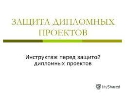 Презентации на тему дипломный проект Скачать бесплатно и без  ЗАЩИТА ДИПЛОМНЫХ ПРОЕКТОВ Инструктаж перед защитой дипломных проектов