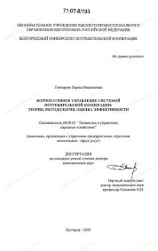 Диссертация на тему Корпоративное управление системой  Диссертация и автореферат на тему Корпоративное управление системой потребительской кооперации теория методология