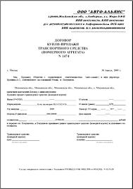 Запчасти КАМАЗ Типовые договоры на поставку запчастей КАМАЗ  Договор купли продажи номерного агрегата