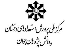 Image result for تیزهوشان