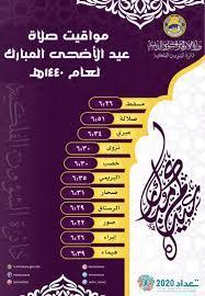 الإعلان عن مواقيت صلاة عيد الأضحى المُبارك لعام 1440هـ – صحيفة الصحوة