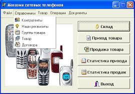 АИС Магазин по продаже мобильных телефонов Курсовая работа на  АИС quot Магазин по продаже мобильных телефонов quot