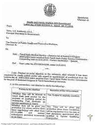 model joining report and clarifications special tnpsc general this is also substantiated by the government letter given below