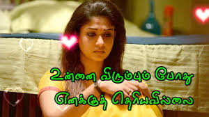 Download Heart Touching Sad Love Quotes Kathal Kavithai Wha