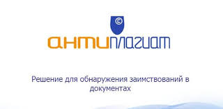 Антиплагиат ру уникальный интернет сервис проверки текстов apsasd1