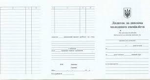 Купить диплом бакалавра в краснодаре Купить диплом бакалавра в краснодаре в Москве
