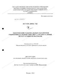 Диссертация на тему Обоснование рациональных параметров  Диссертация и автореферат на тему Обоснование рациональных параметров гидропривода машин типа ВПР с учетом условий
