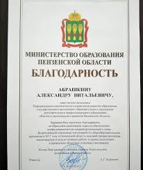 Предварительное голосование  Благодарность Министерства образования Пензенской области