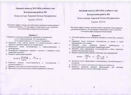 Контрольные работы Контрольная №1 Варианты 5 6 Осень 2015 2016 уч г Поток лектора Лавровой О М Группа 3253 81