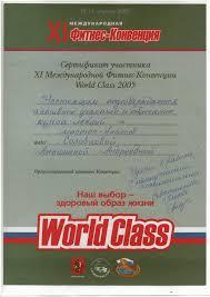 Сертификаты Дипломы и сертификаты Детский центр развития  world class