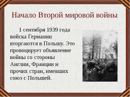 Презентация по истории на тему Вторая мировая война класс  Начало Второй мировой войны 1 сентября 1939 года войска Германии вторгаются в