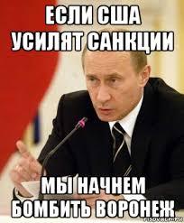 """Трамп: """"Я дважды сильно надавил на Путина по поводу вмешательства России в наши выборы"""" - Цензор.НЕТ 4058"""