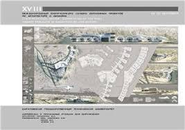 Альбом xviii смотр конкурс дипломных проектов по архитектуре и  Альбом xviii смотр конкурс дипломных проектов по архитектуре и дизайну СГТУ
