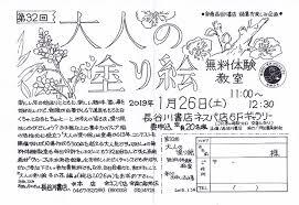 1月26日土第32回大人の塗り絵体験教室 茅ヶ崎の本屋さん 長谷川書店