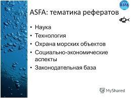 Презентация на тему Деятельность ЮгНИРО в рамках международных  4 asfa тематика рефератов Наука Технология Охрана морских объектов Социально экономические аспекты Законодательная база