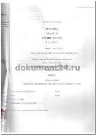 Легализация узбекского диплома для Чили перевод узбекского диплома