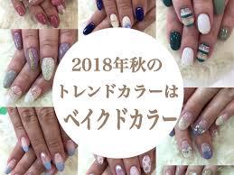 2018年秋のトレンドカラーはベイクドカラー 四国香川県のネイル