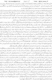 health and fitness essays health and fitness essay in urdu  essay topics essay on health and fitness in urdu