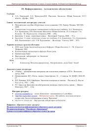 рп по биологии класс  14 Рабочая программа по биологии 11 класс