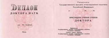 Диплом доктора наук Диплом доктора наук образца 1995 2006 годов