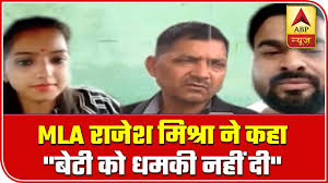 Bareilly Bjp Mla Says No Threat From Him To His Daughter For