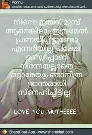 Love Quotes Inspirational Quote Pinterest Love Quotes Quotes Classy Malayalam Love Quotes