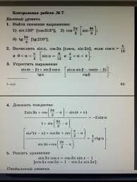 Ответы mail ru Помогите пожалуйста решить контрольную по алгебре  Помогите пожалуйста решить контрольную по алгебре 10 класс