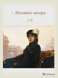 Презентация на тему Контрольная работа А П Чехов Отцы  Назовите автора