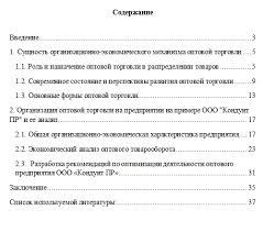 Организация оптового торгового предприятия Курсовые дипломные  Курсовая работа на тему Организация оптового торгового предприятия