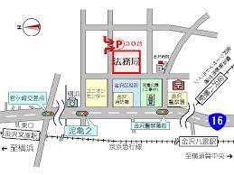 横浜 地方 法務局