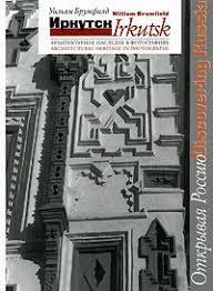 "Книга ""<b>Иркутск</b>. <b>Архитектурное</b> наследие в фотографиях / <b>Irkutsk</b> ..."