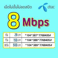 โปรเน็ต ดีแทค,แฮปปี้ : เน็ต ดีแทค 8 Mbps ไม่ลดสปีด รายวัน รายสัปดาห์ เดือน