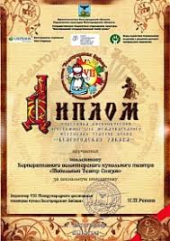Театр МТС О театре Диплом участника внеконкурсной программы vii Международного фестиваля театров кукол Белгородская забава