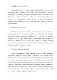 Общая характеристика краснодарского края реферат по географии  Социально экономическая характеристика Краснодарского края реферат по географии скачать бесплатно ОАО отрасли производство нефти предприятие