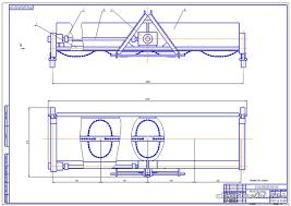 Дипломный проект Модернизация ботвоуборочной машины Чертежи РУ Дипломный проект Модернизация ботвоуборочной машины