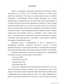 Курсовая Система оплаты труда и расчетов с персоналом Курсовые  Система оплаты труда и расчетов с персоналом организаций в бухгалтерском учете 13 01 13 Вид работы Курсовая работа