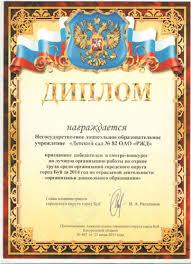 Охрана труда Детский сад № ОАО РЖД  План по улучшению условий труда