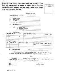 up sahkari chini mill job notification upsugarfed ae je application form format