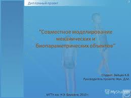 Презентация на тему Дипломный проект Совместное моделирование  1 Дипломный