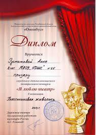 Наши достижения за уч год  this file Диплом конкурса Я люблю театр Рустамовой Анне 2 класс jpg