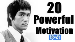 Bruce Lee Motivation 20 Powerful Motivational Quotes In Hindi