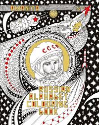 russian alphabet colouring book cover zoom 12 95