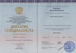 Экспертиза срока давности изготовления документов Свидетельство Минюста · Свидетельство ИНН · Свидетельство ИНН · Диплом